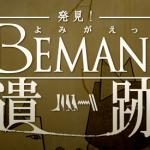BEMANI連動イベント「発見!よみがえったBEMANI遺跡」